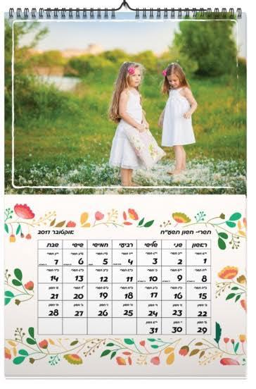 """לוח שנה אישי (צילום: יח""""צ)"""