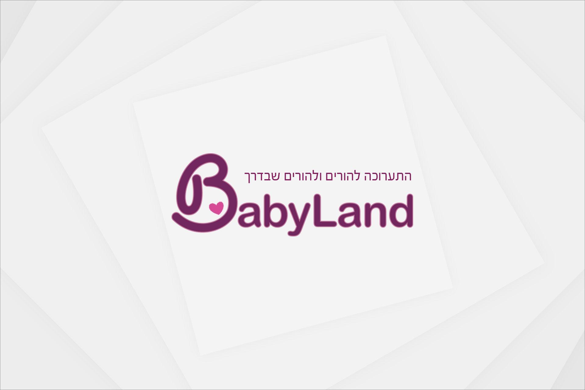 תקנון פעילות סימילאק – בייבילנד 2019
