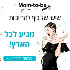 Aside Mom to be
