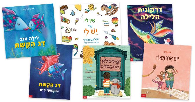 ספרי ילדים