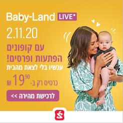 Babyland Live Aside